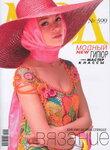 Журнал Мод № 599