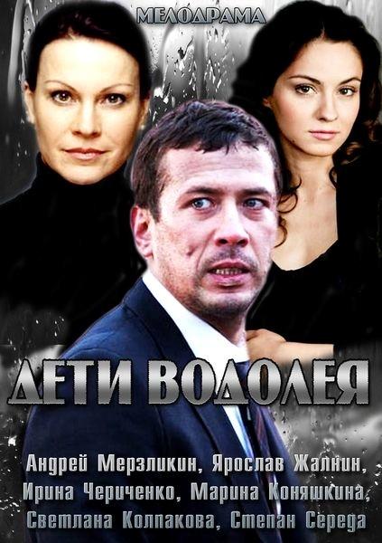 Дети Водолея (2013) HDTVRip + SATRip