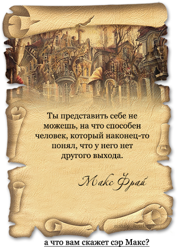 Послание Макса Фрая