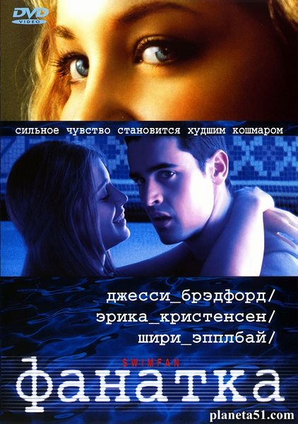 Фанатка / Swimfan (2002/WEB-DLRip)