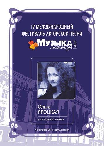 diplomy-uchastniky_Page_16.jpg