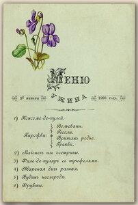 Меню ужина. 27 января 1886 года.