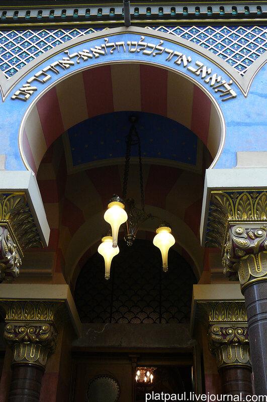Иерусалимская синагога в Праге
