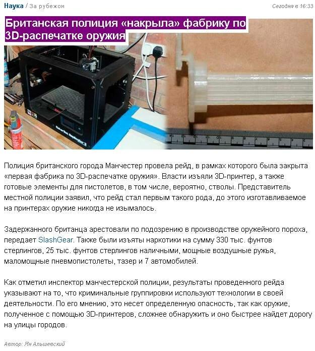 преступление с 3D принтером, преступники печатали оружие на принтере