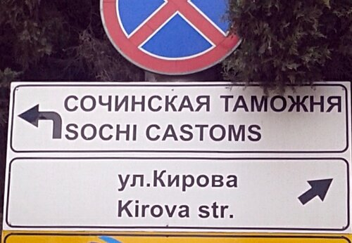 Sochi english signs: Sochi Castoms