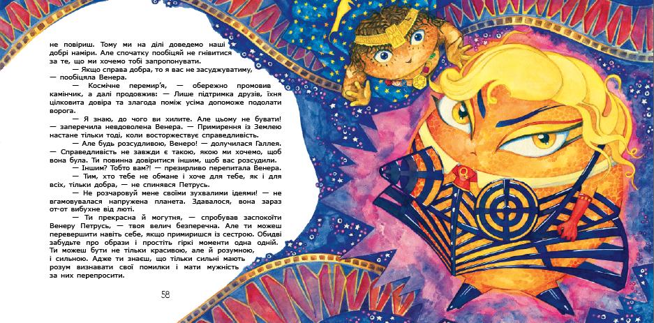 «Лють», ілюстрація (С) Яна Семячко, 2013