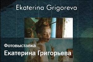 Фотовыставка | Екатерина Григорьева