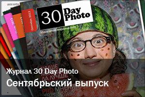 Журнал 30 Day Photo | Сентябрь 2013