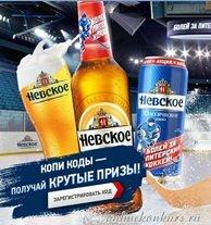 акция пиво Невское