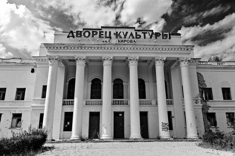 ДК бывшего Кирова