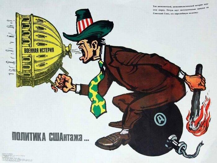Американский образ жизни на советских плакатах