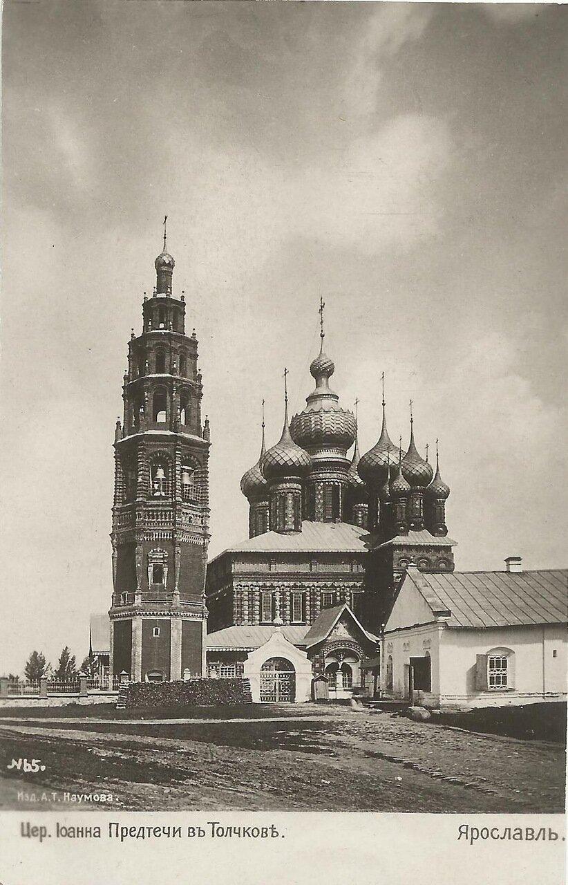 Церковь Иоанна Предтечи в Толкове