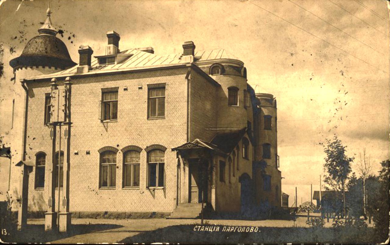 Станция Парголово