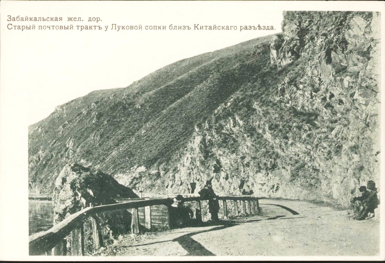 Старый почтовый тракт у Луковой сопки близ Китайского разъезда