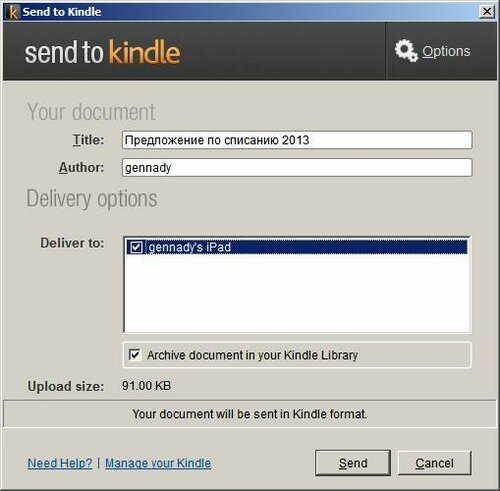 Отправка файла в программе Send to Kindle