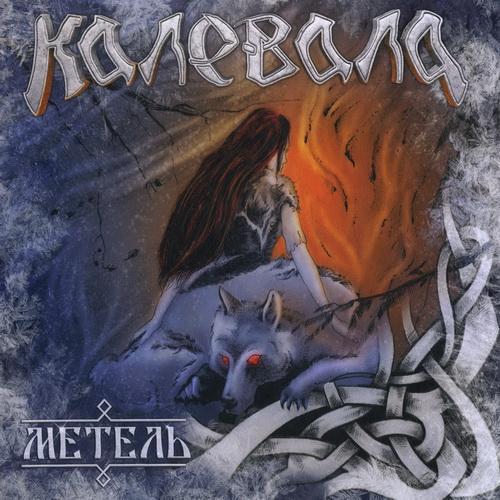 Калевала - 2017 - Метель [SoundAge Prod., SAPCD362D, Russia] + Дискография