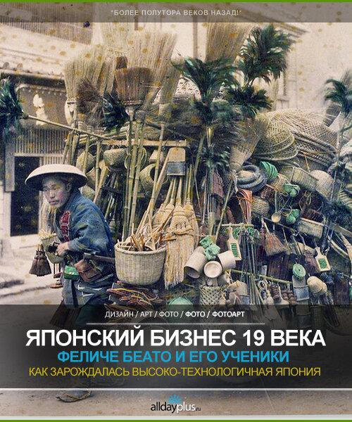 Бизнес по-японски 19 века. 14 фото путушественника Феличе Беато.