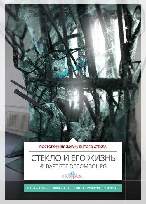 Стеклянные биомассы Баптисте Дебомбурга. Битое стекло врывается в ваш дом. 23 фото.