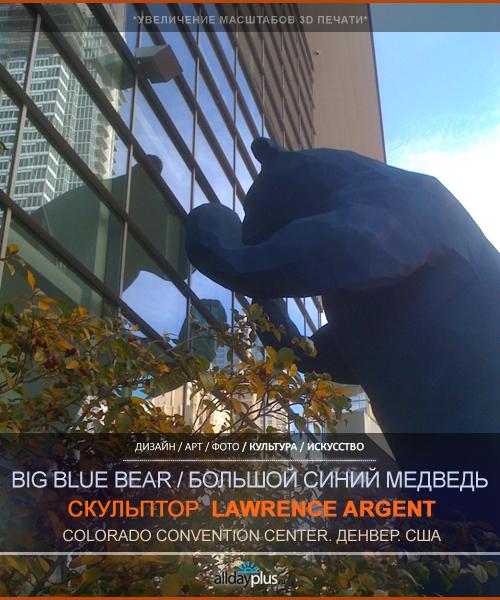 Big Blue Bear / Большой Синий Медведь - визитная карточка Денвера