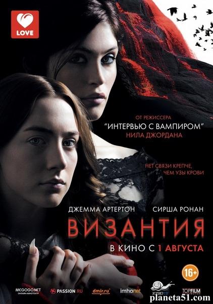 Византия / Byzantium (2012/BDRip/HDRip)