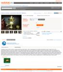 Самовар антиквар. жаровой Ваза Кратер Я. Чигински (3514158570) - купить на торговой площадке, интернет-аукционе Молоток.Ру 2013-09-02 02-07-03.png