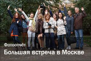 Фотоотчет | Большая фотовстреча в Москве