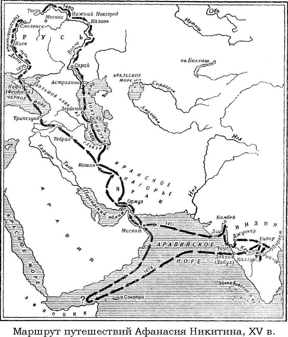 Карта - маршрут путешествий Афанасия Никитина.jpg