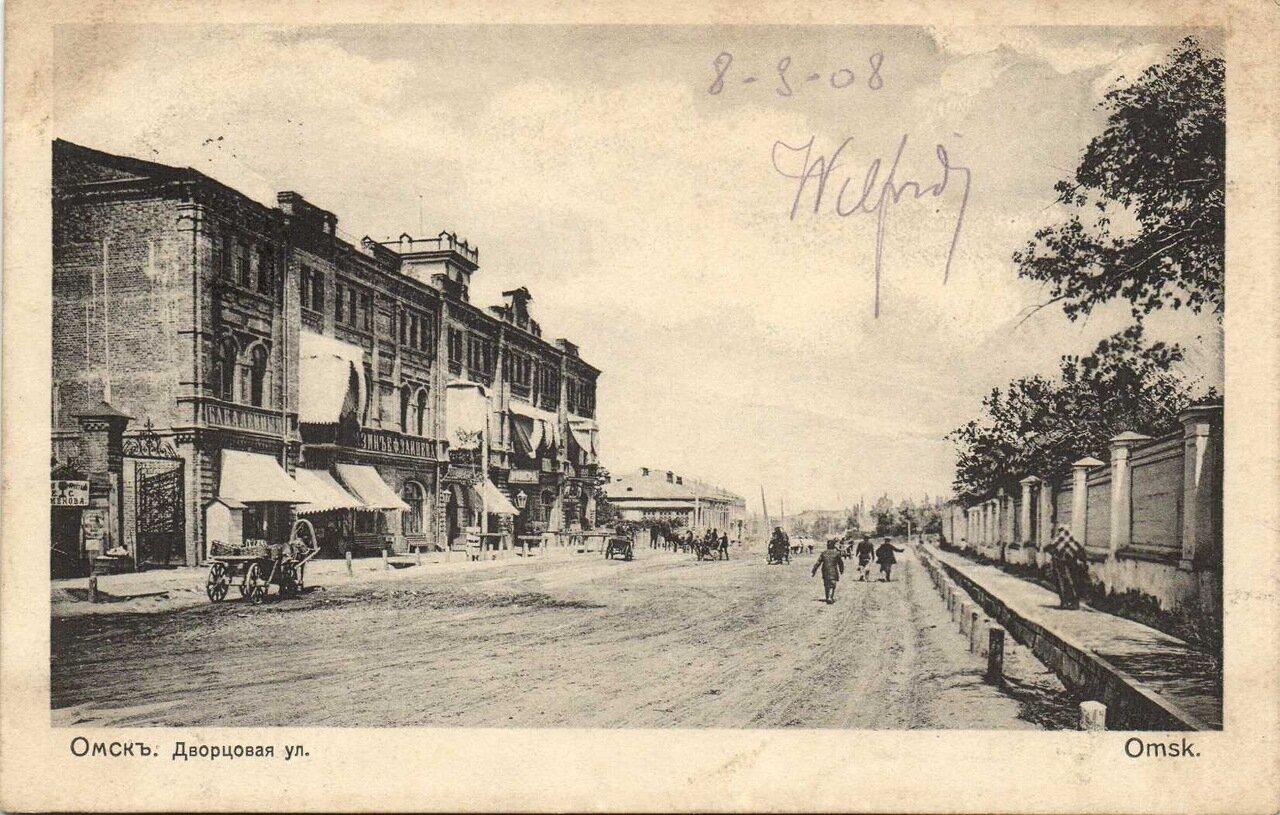 Омск. Дворцовая улица.