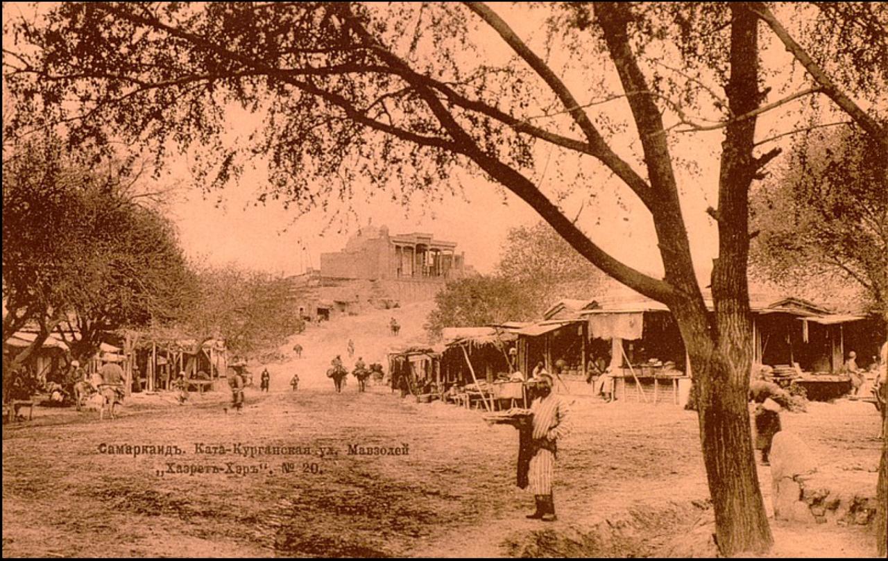Ката-Курганская улица. Мавзолей «Хазрет-Хэр»