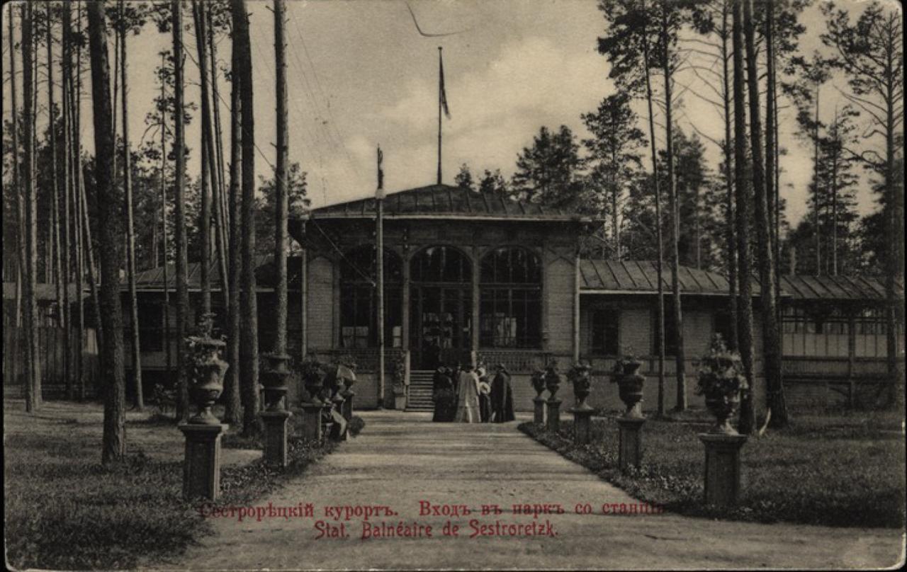 Вход в парк со станции