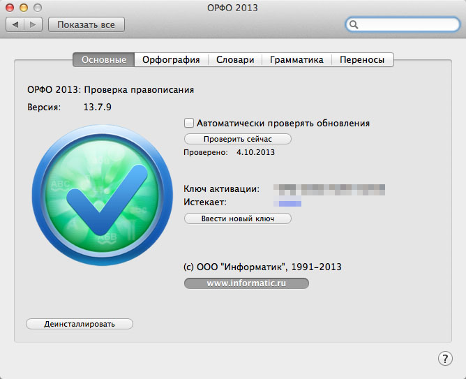 скачать ОРФО 2013 бесплатно
