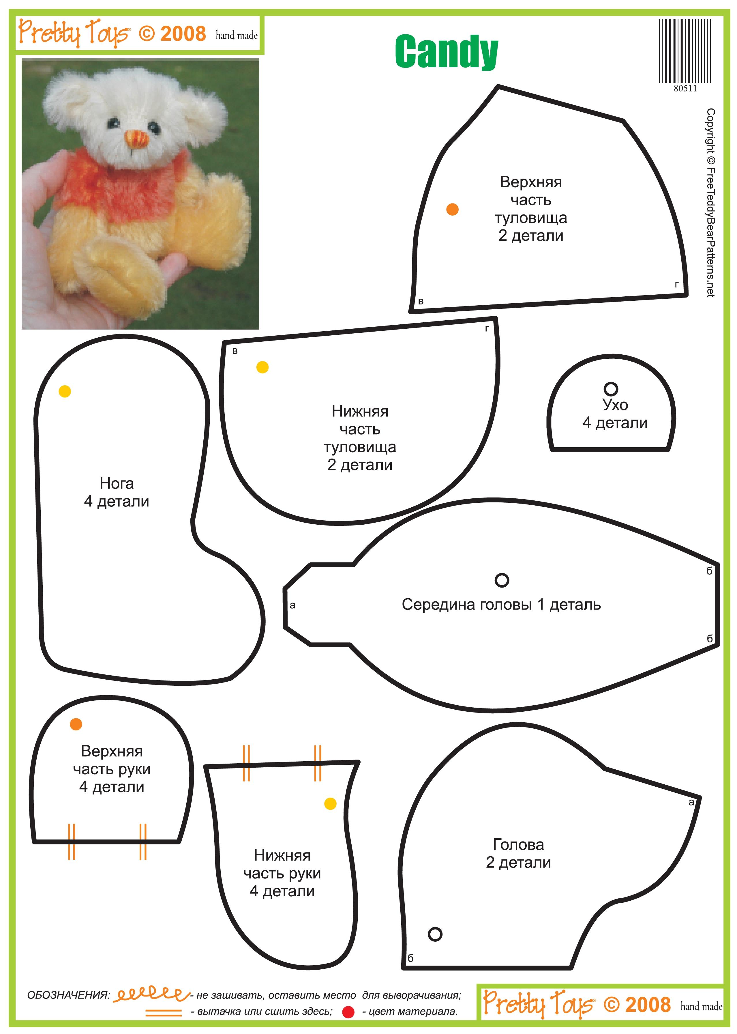 Как сделать выкройку медведя и сшить плюшевую и мягкую игрушку своими 10