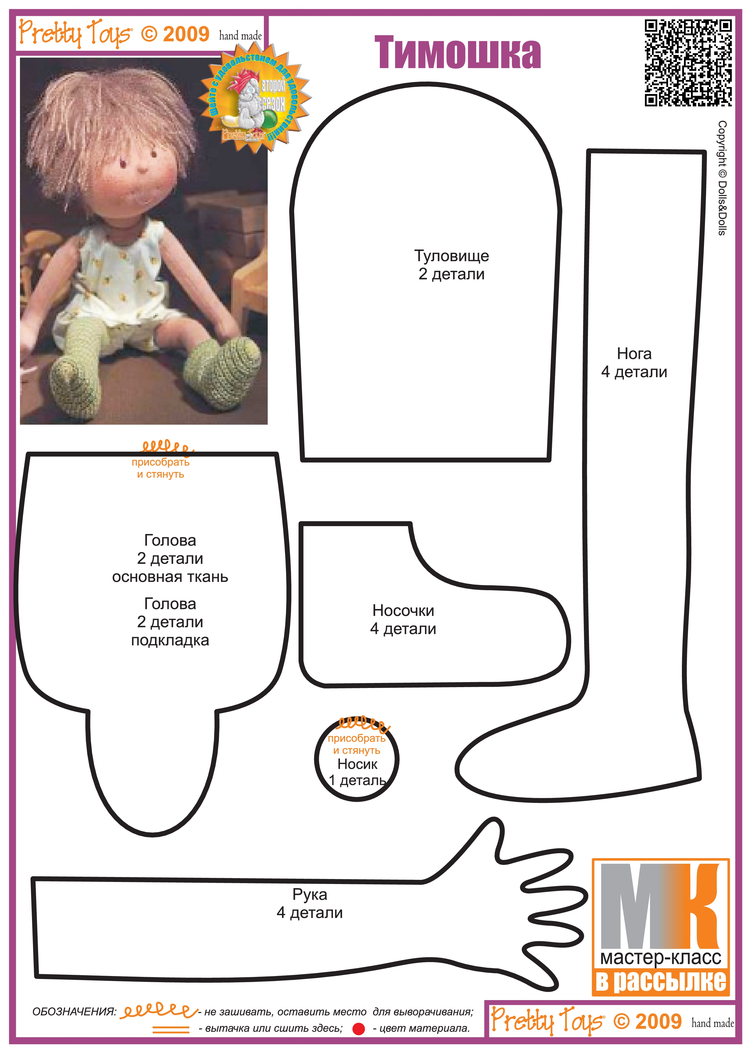Куклы из ткани своими руками мк выкройки 70