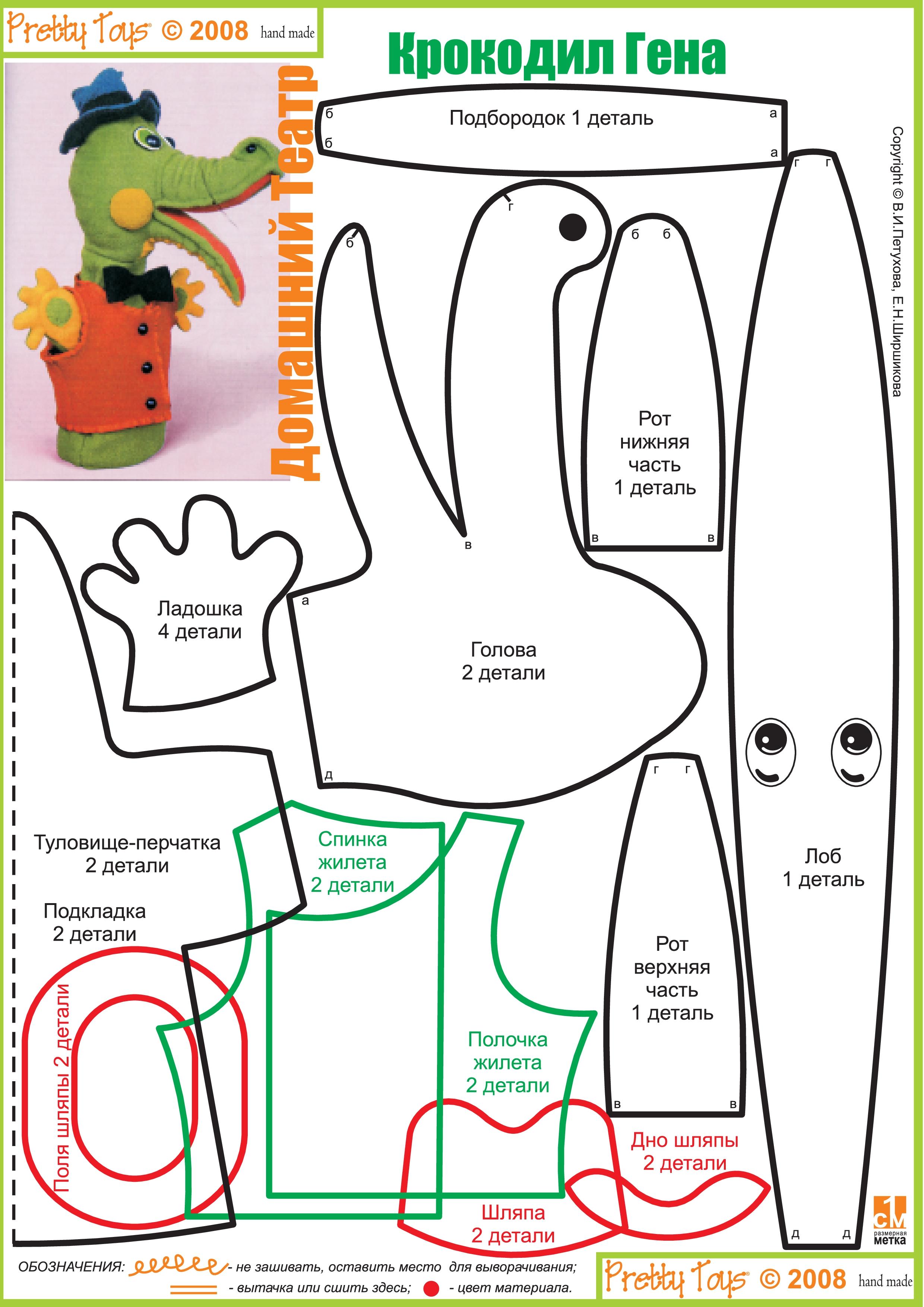 Как сшить игрушки для кукольного театра 5