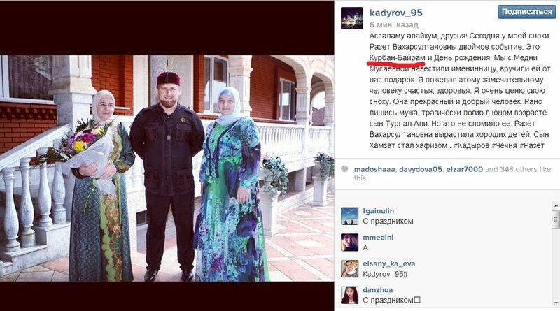 Поздравление с ураза на чеченском