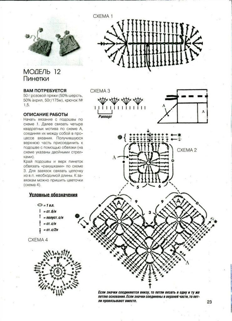Схема вязания крючком-пинеток 10