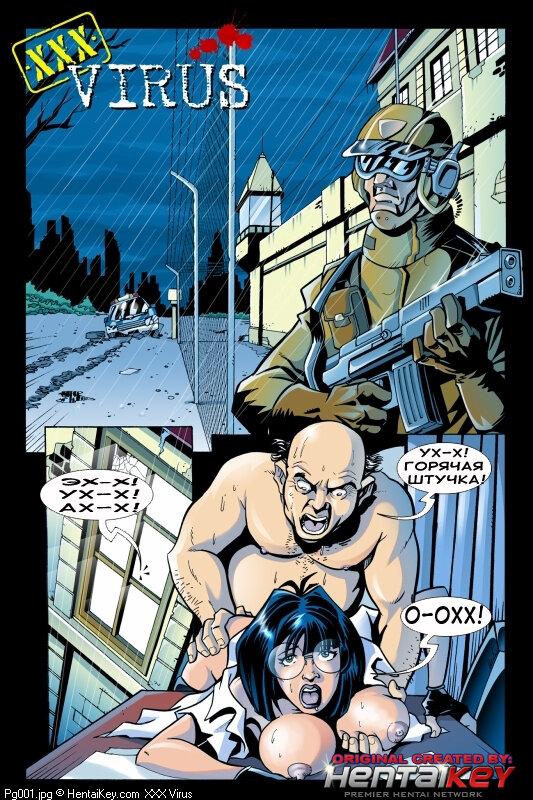 Порнушка комикс зомби