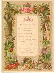 Меню обеда 26 апреля 1883 года.