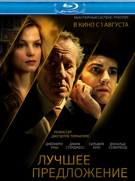 Лучшее предложение / La migliore offerta / The Best Offer (2013) BDRip 1080p + 720p + HDRip