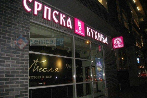 сербская кухня, ресторан, Никола Тесла