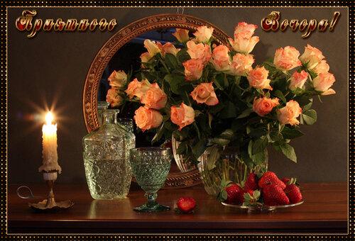 картинка добрый вечер нежные цветы