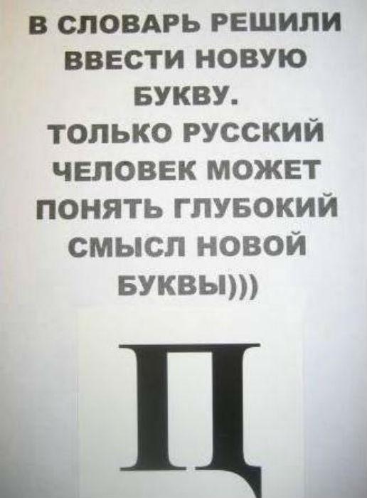 Народная русская буква