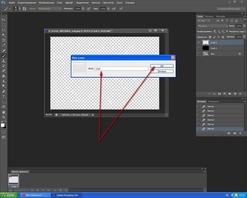 Как работать с параметрами наложения