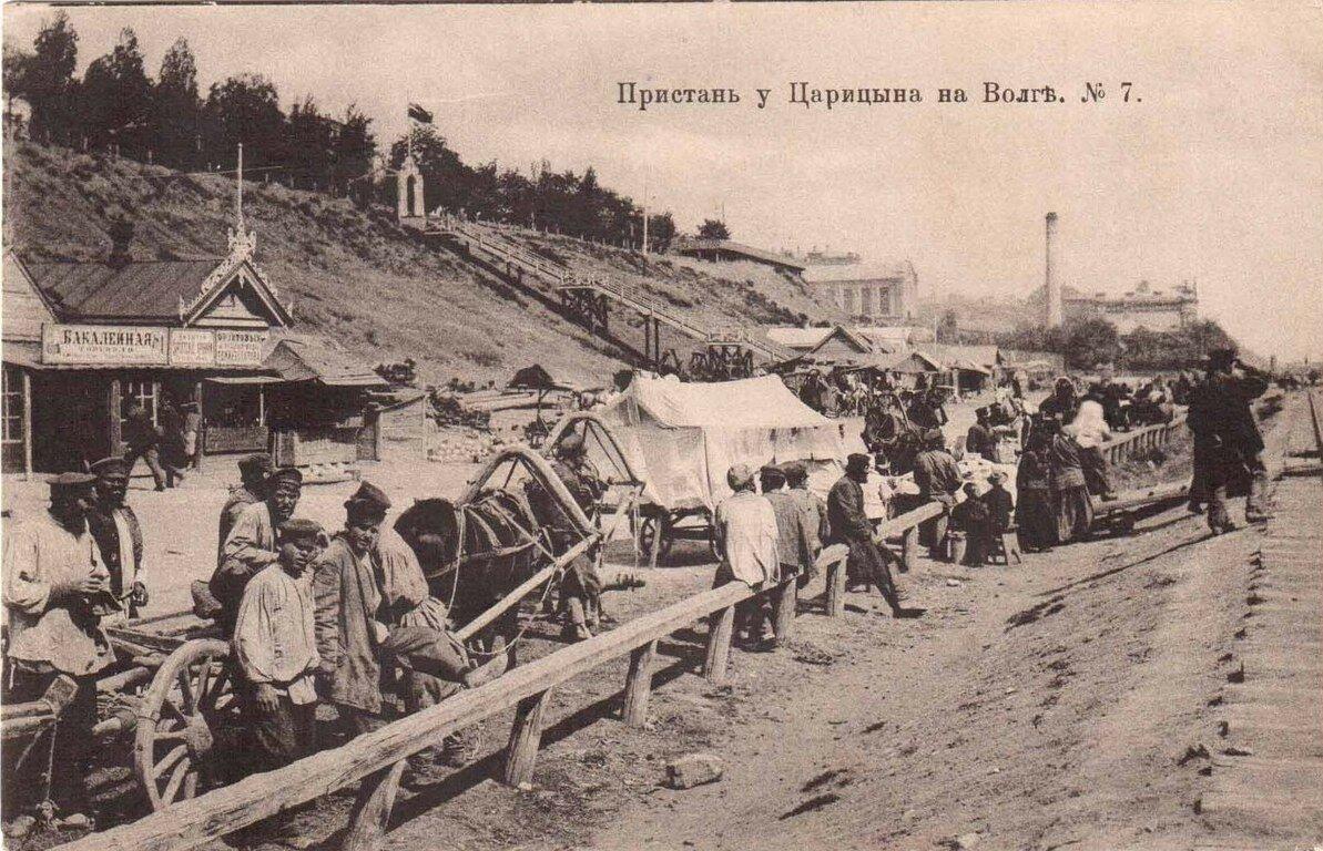 Пристань у Царицына