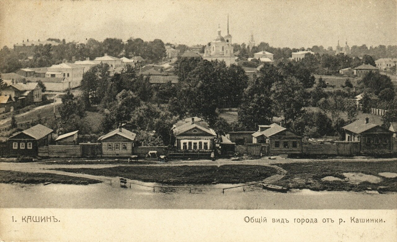 Общий вид города от реки Кашинки