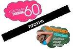 Минус 60 ПРОТИВ калорий
