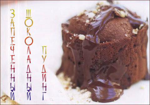 Запеченный шоколадный пудинг