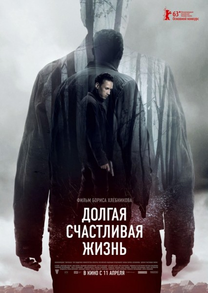 Долгая счастливая жизнь (2013/DVD5/DVDRip)