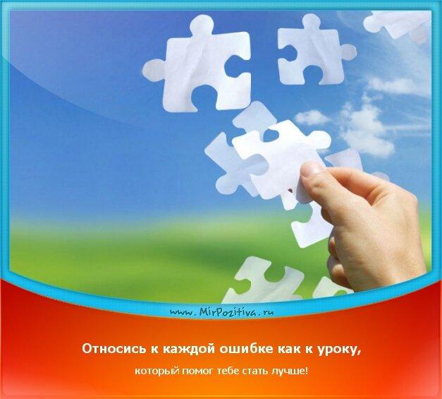 позитивчик дня: Относись к каждой ошибке как к уроку, который помог тебе стать лучше!
