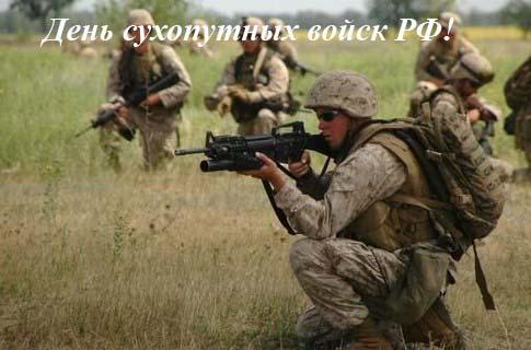 1 октября. День сухопутных войск РФ. Поздравляем!